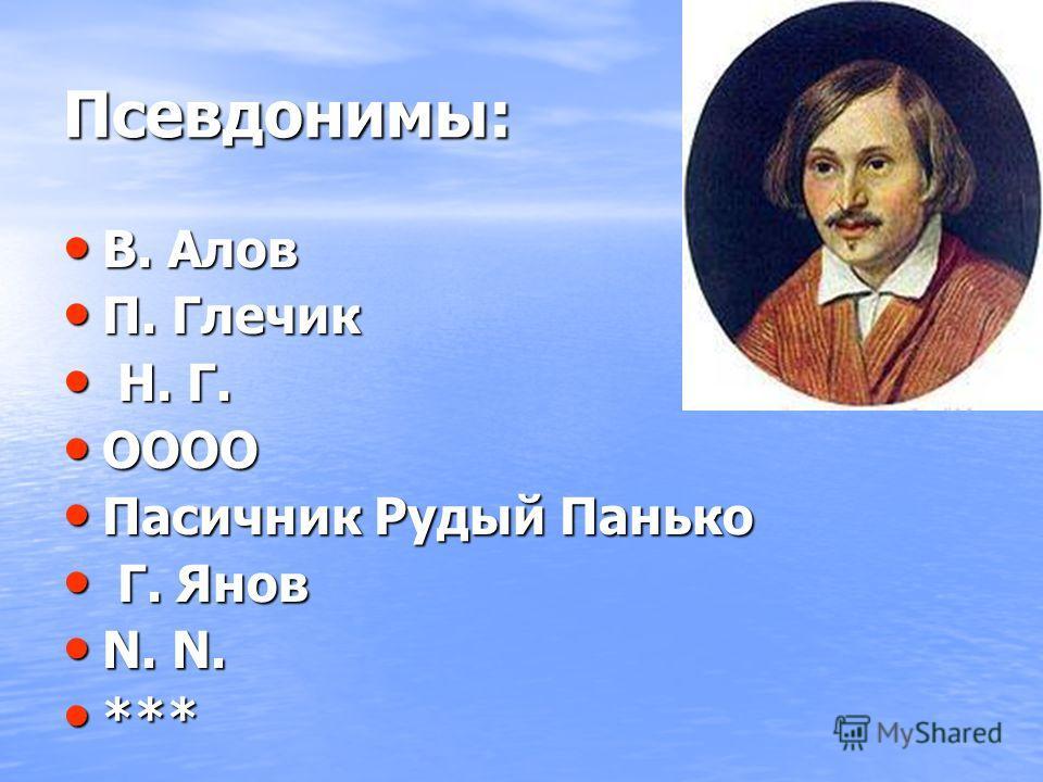 Творчество Н.В.Гоголя