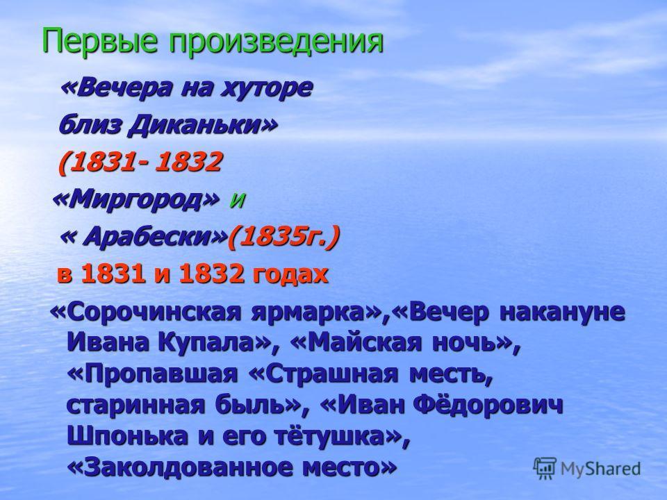 В 1831 состоялось его знакомство с А. С. Пушкиным, сыгравшим важную роль в формировании личности Гоголя как писателя. В 1831 состоялось его знакомство с А. С. Пушкиным, сыгравшим важную роль в формировании личности Гоголя как писателя.