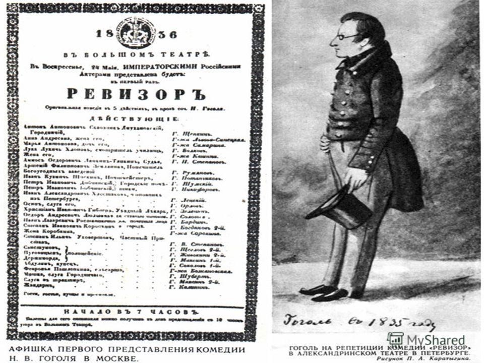 1842 – 1855гг.- последний период. Работа над вторым томом «Мертвых душ». 1847г. – публикация книги «Выбранные места из переписки с друзьями».
