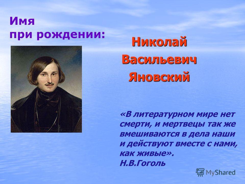 Родился Н.В.Гоголь 1 апреля 1809 года