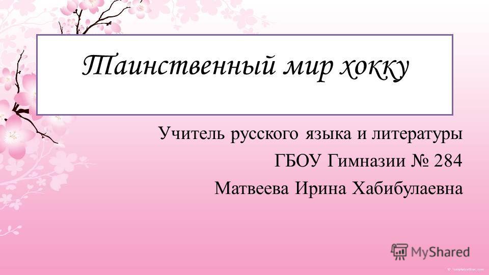 Таинственный мир хокку Учитель русского языка и литературы ГБОУ Гимназии 284 Матвеева Ирина Хабибулаевна