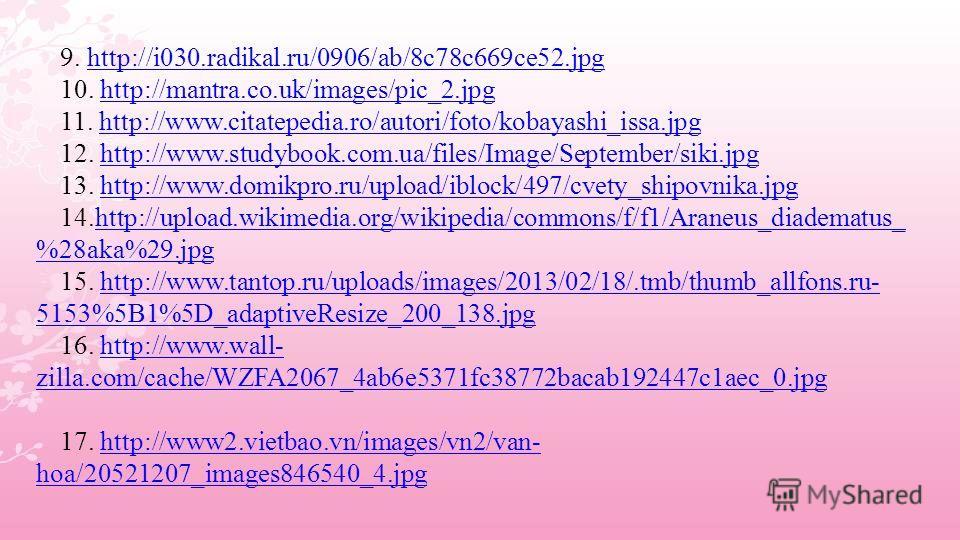9. http://i030.radikal.ru/0906/ab/8c78c669ce52.jpghttp://i030.radikal.ru/0906/ab/8c78c669ce52.jpg 10. http://mantra.co.uk/images/pic_2.jpghttp://mantra.co.uk/images/pic_2.jpg 11. http://www.citatepedia.ro/autori/foto/kobayashi_issa.jpghttp://www.cita