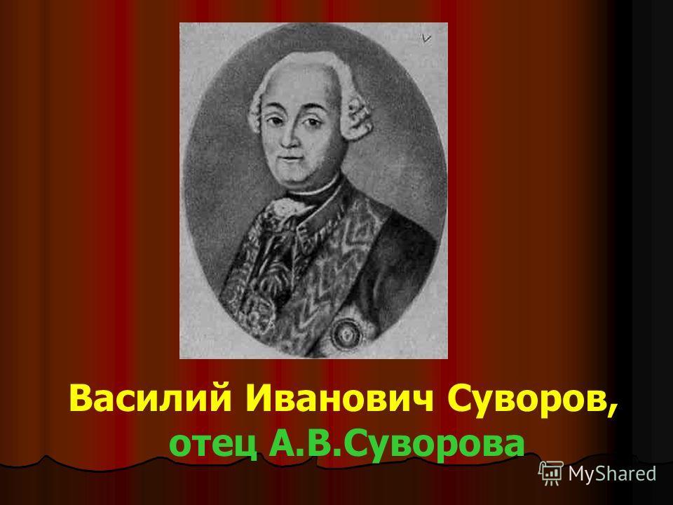 Василий Иванович Суворов, отец А.В.Суворова