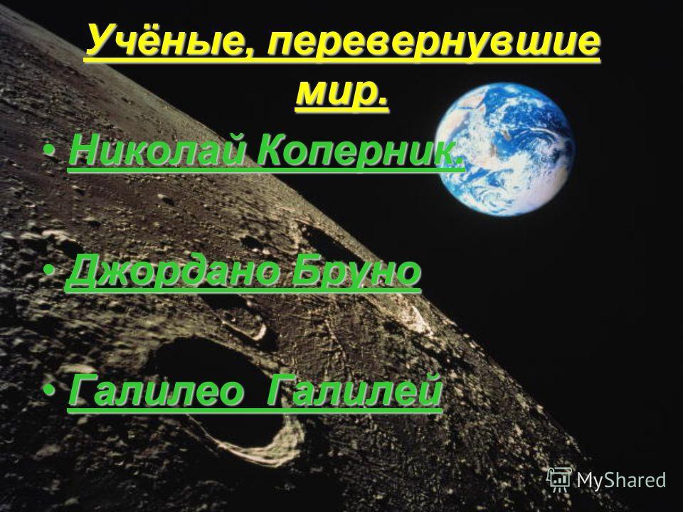 Николай Коперник.Николай Коперник. Джордано БруноДжордано Бруно Галилео ГалилейГалилео Галилей Учёные, перевернувшие мир.