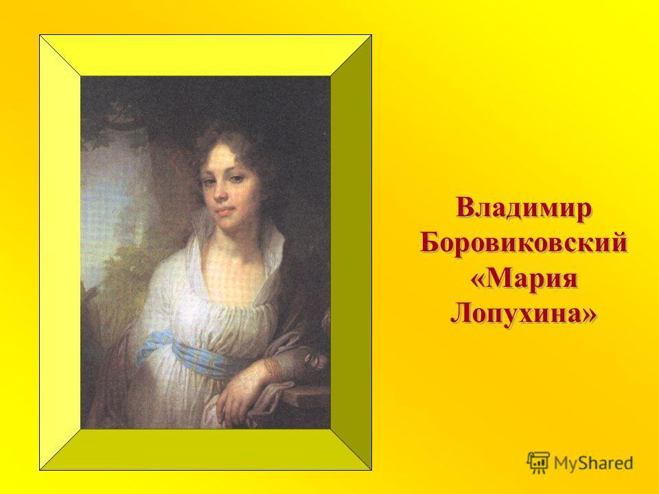 Владимир Боровиковский «Мария Лопухина» Владимир Боровиковский «Мария Лопухина»