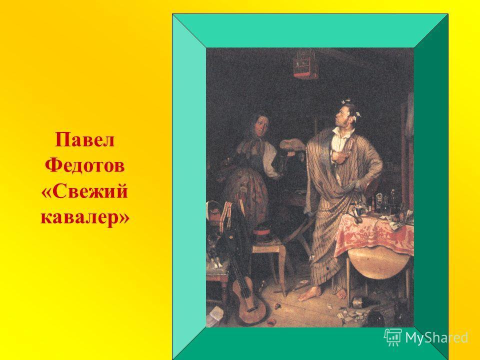 Павел Федотов «Свежий кавалер»