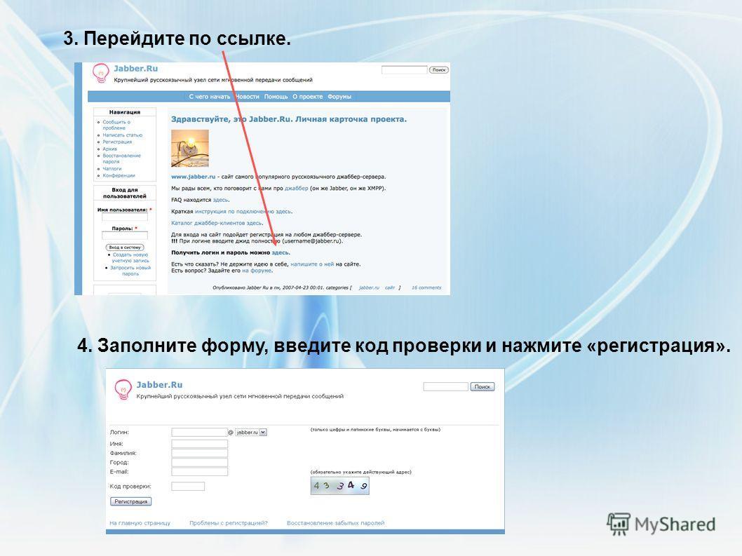 3. Перейдите по ссылке. 4. Заполните форму, введите код проверки и нажмите «регистрация».