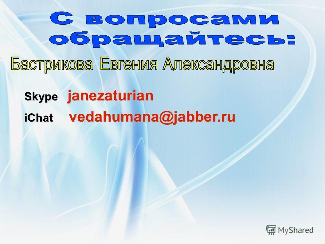 Skype janezaturian iChat vedahumana@jabber.ru