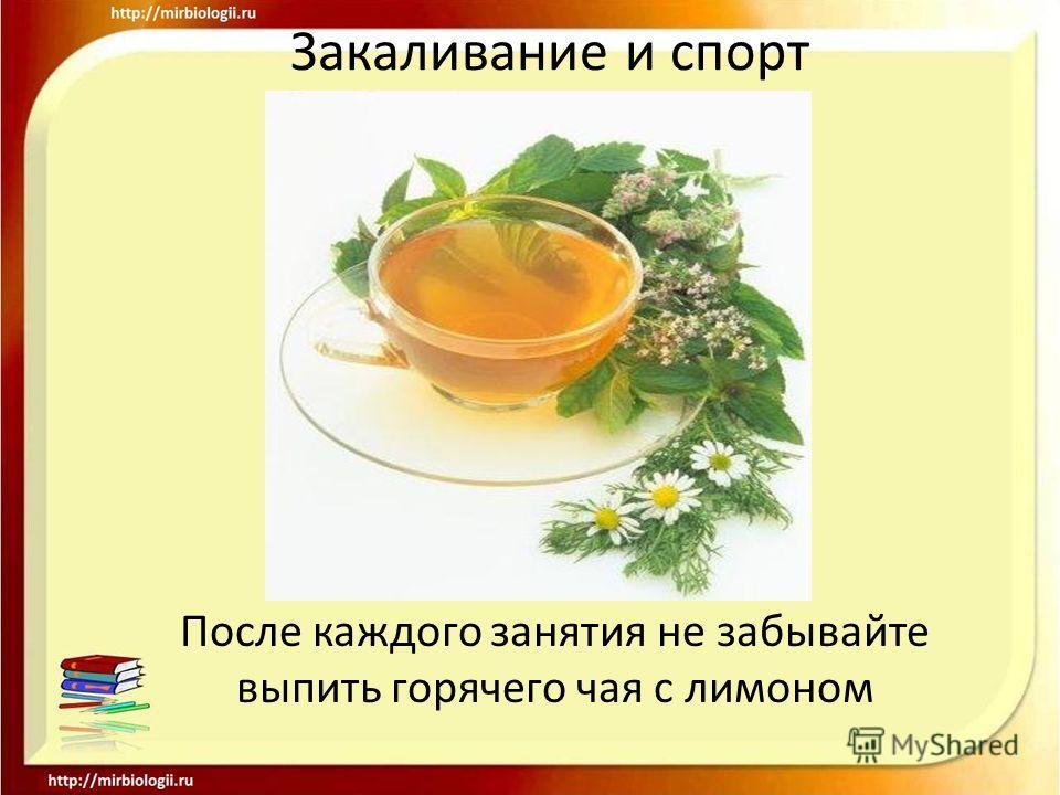 Закаливание и спорт После каждого занятия не забывайте выпить горячего чая с лимоном