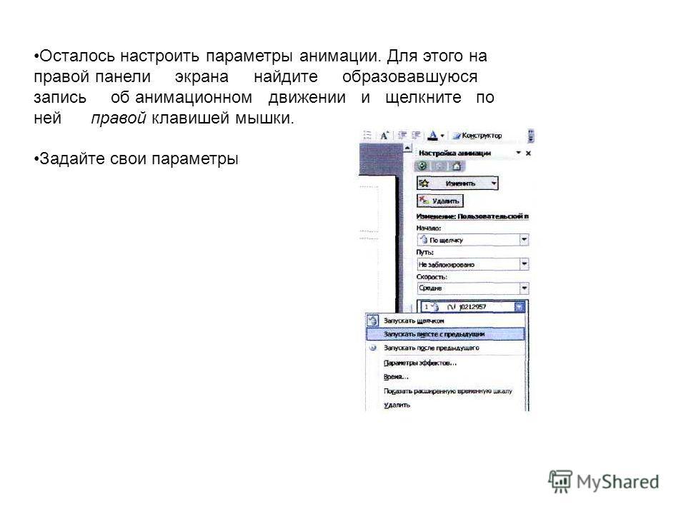 Осталось настроить параметры анимации. Для этого на правой панели экрана найдите образовавшуюся запись об анимационном движении и щелкните по ней правой клавишей мышки. Задайте свои параметры