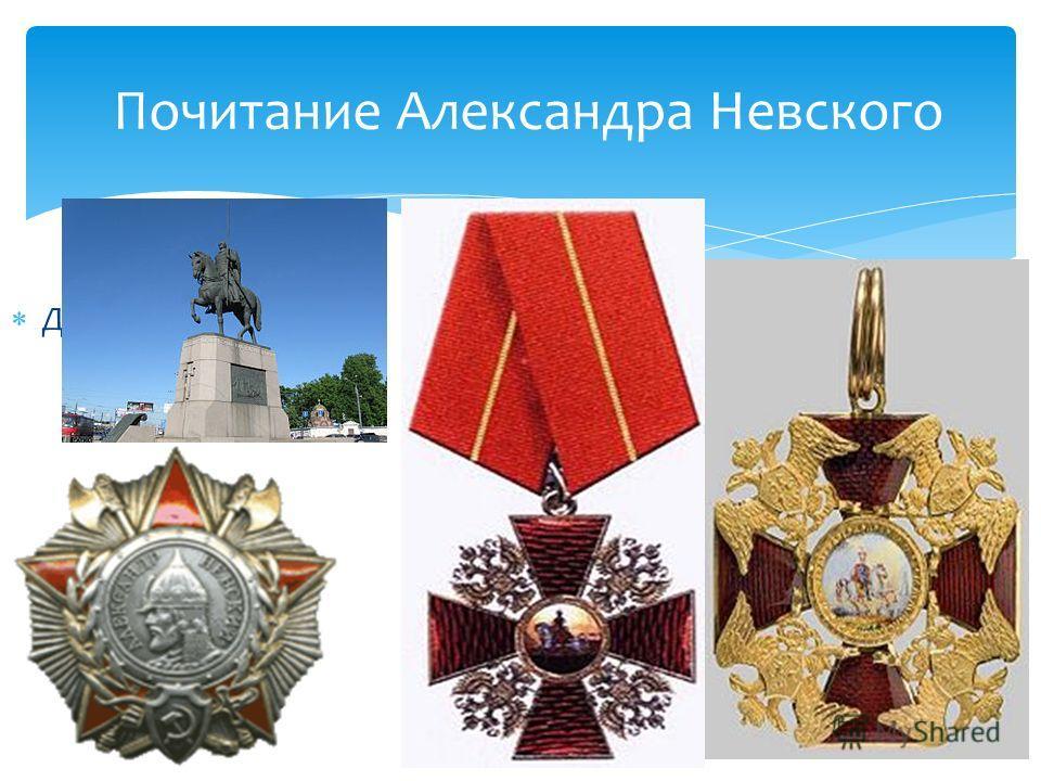 Дата учреждения1 Почитание Александра Невского