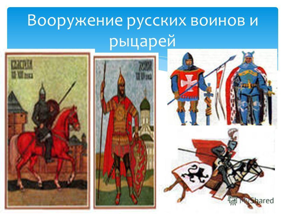 Вооружение русских воинов и рыцарей