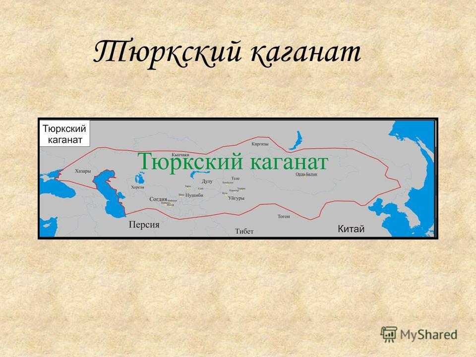 Тюркский каганат