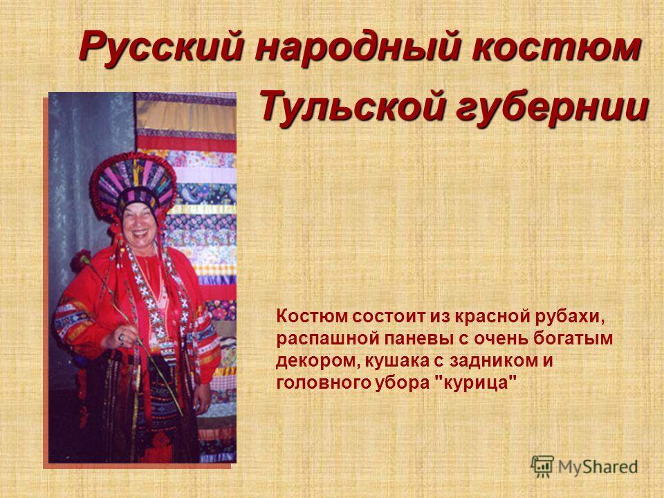 Русский народный костюм Костюм состоит из красной рубахи, распашной паневы с очень богатым декором, кушака с задником и головного убора курица Тульской губернии