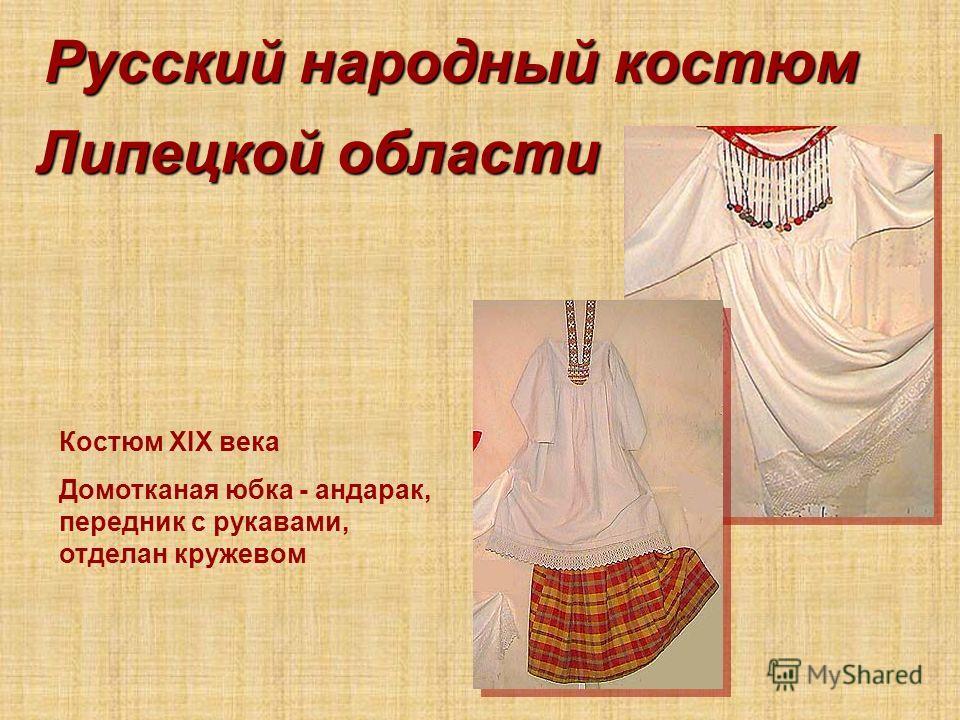 Русский народный костюм Костюм XIX века Домотканая юбка - андарак, передник с рукавами, отделан кружевом Липецкой области