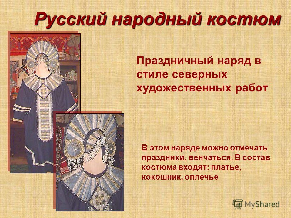 Праздничный наряд в стиле северных художественных работ Русский народный костюм В этом наряде можно отмечать праздники, венчаться. В состав костюма входят: платье, кокошник, оплечье