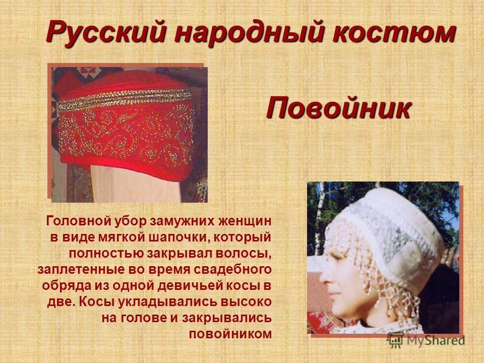 Русский народный костюм Головной убор замужних женщин в виде мягкой шапочки, который полностью закрывал волосы, заплетенные во время свадебного обряда