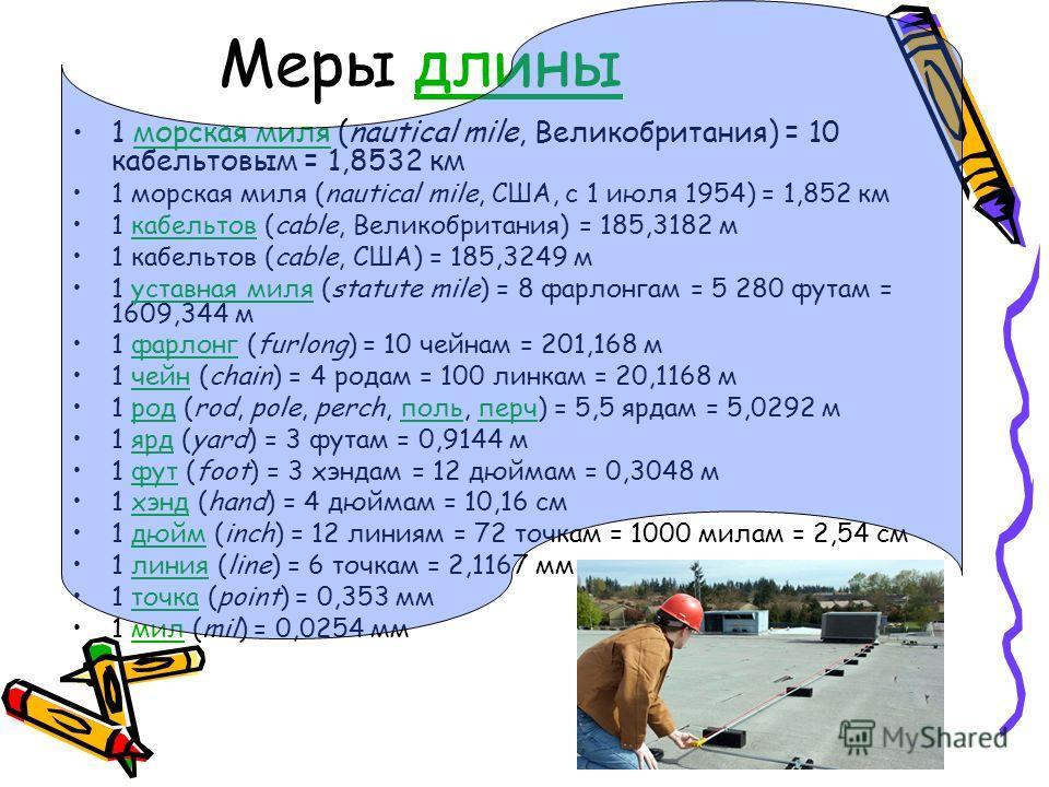 Меры длиныдлины 1 морская миля (nautical mile, Великобритания) = 10 кабельтовым = 1,8532 кмморская миля 1 морская миля (nautical mile, США, с 1 июля 1954) = 1,852 км 1 кабельтов (cable, Великобритания) = 185,3182 мкабельтов 1 кабельтов (cable, США) =
