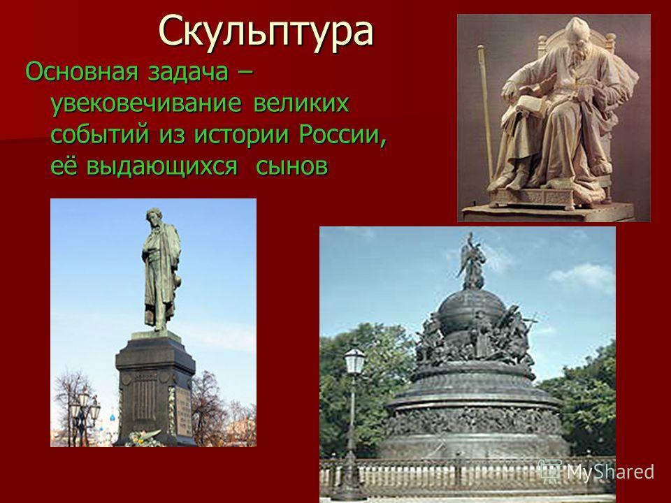 СкульптураОсновная задача – увековечивание великих событий из истории России, её выдающихся сынов