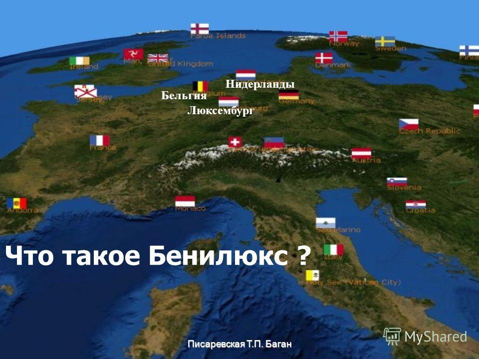 Писаревская Т.П. Баган Что такое Бенилюкс ? Бельгия Люксембург Нидерланды
