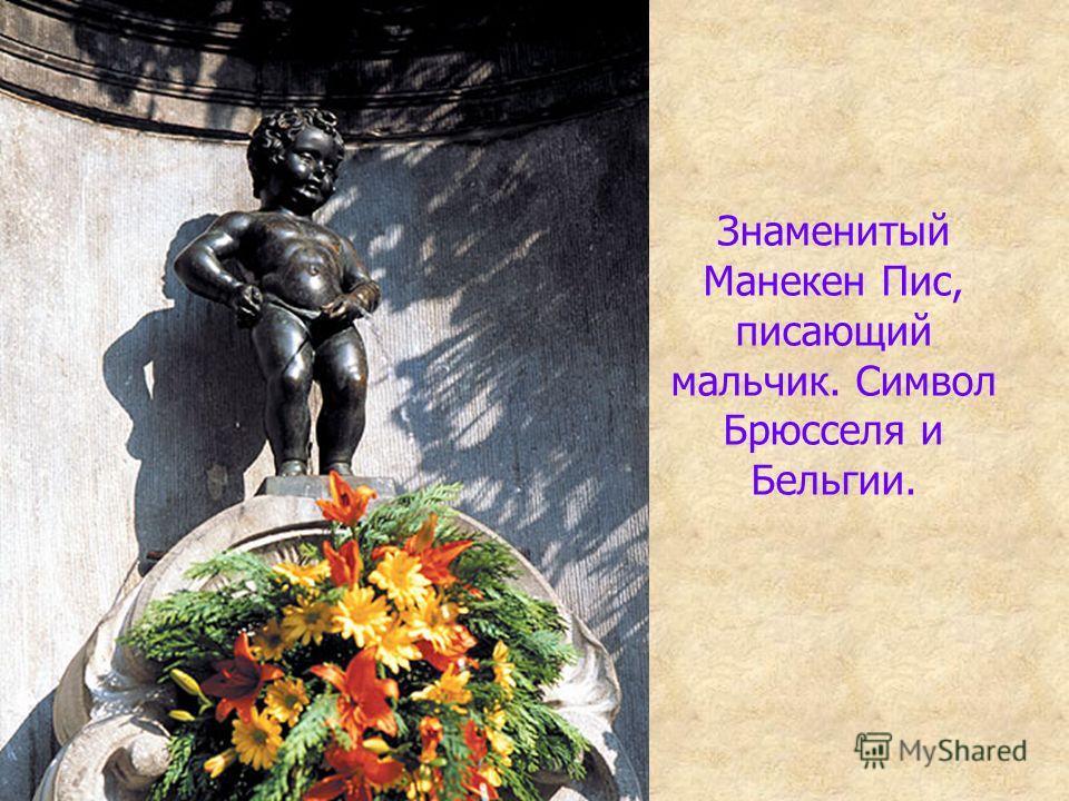 Писаревская Т.П. Баган Знаменитый Манекен Пис, писающий мальчик. Символ Брюсселя и Бельгии.