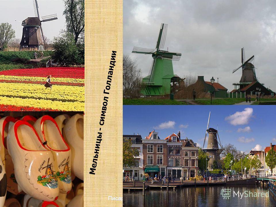 Писаревская Т.П. Баган Мельницы - символ Голландии