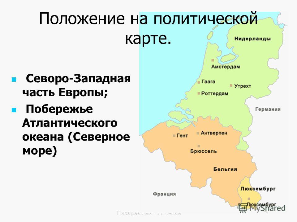 Писаревская Т.П. Баган Положение на политической карте. Севоро-Западная часть Европы; Побережье Атлантического океана (Северное море)