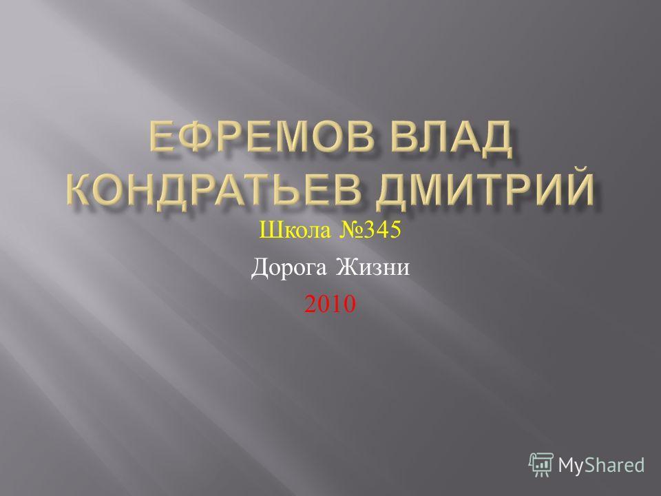 Школа 345 Дорога Жизни 2010