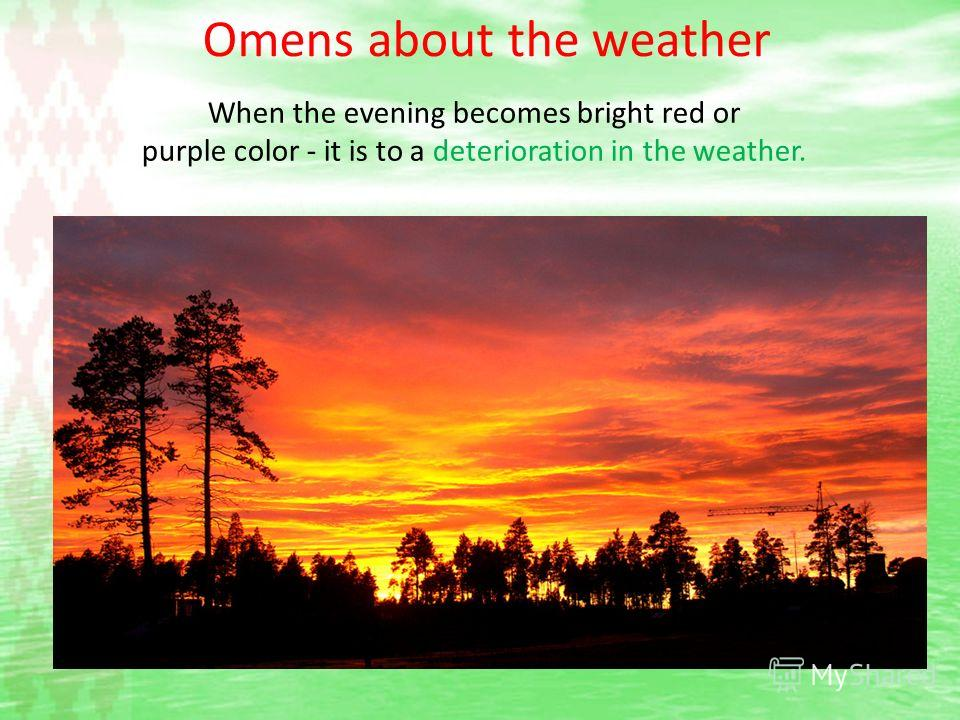 Omens about the weather When the evening becomes bright red or purple color - it is to a deterioration in the weather.