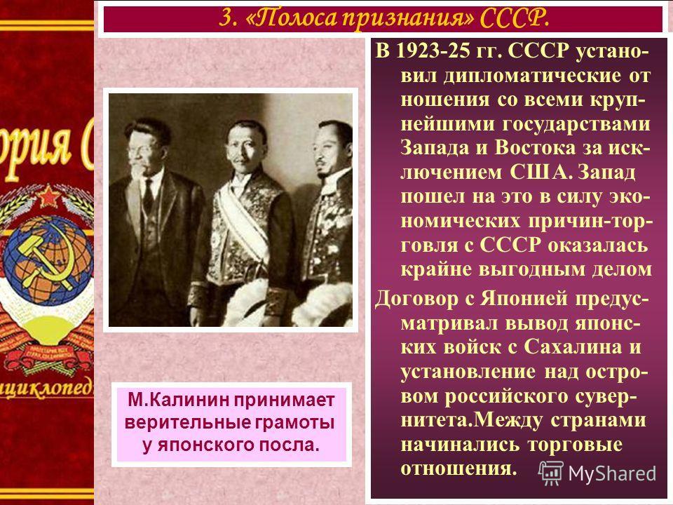 В 1923-25 гг. СССР устано- вил дипломатические от ношения со всеми круп- нейшими государствами Запада и Востока за иск- лючением США. Запад пошел на это в силу эко- номических причин-тор- говля с СССР оказалась крайне выгодным делом Договор с Японией