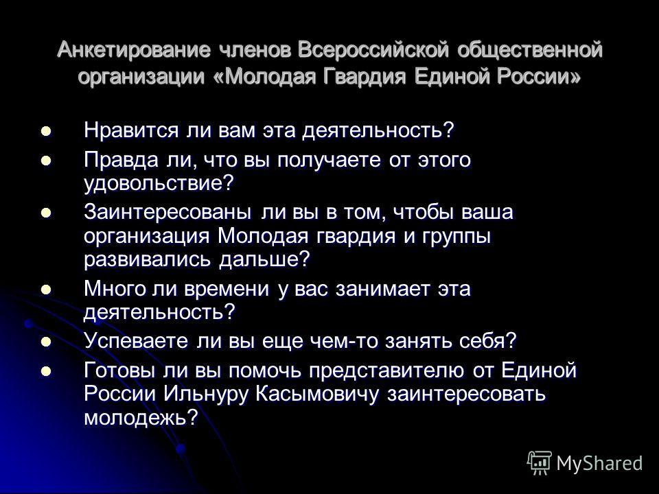 Анкетирование членов Всероссийской общественной организации «Молодая Гвардия Единой России» Нравится ли вам эта деятельность? Нравится ли вам эта деятельность? Правда ли, что вы получаете от этого удовольствие? Правда ли, что вы получаете от этого уд
