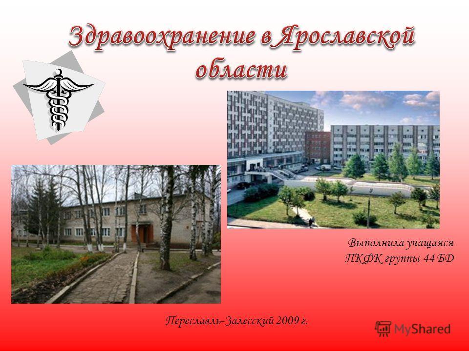 Выполнила учащаяся ПКФК группы 44 БД Переславль-Залесский 2009 г.
