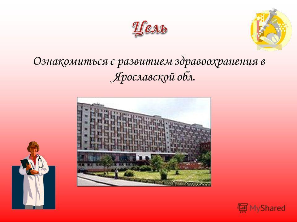 Ознакомиться с развитием здравоохранения в Ярославской обл.