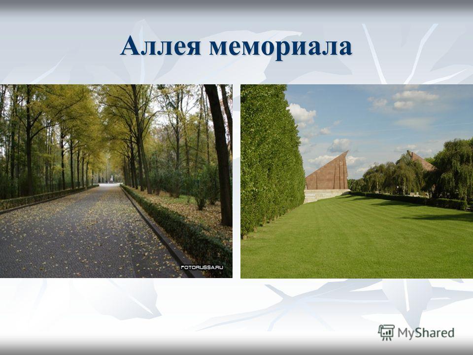 Аллея мемориала