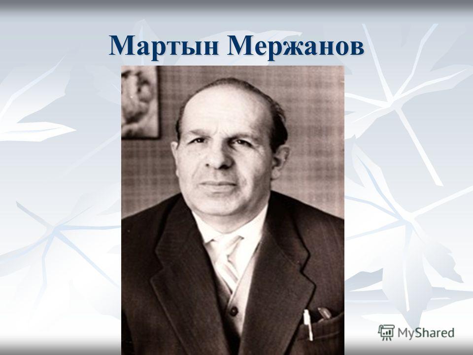 Мартын Мержанов