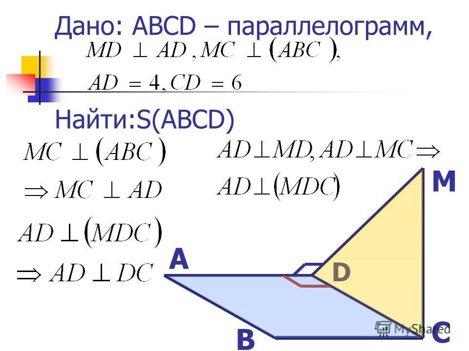 Дано: ABCD – параллелограмм, Найти:S(ABCD) А В С D M
