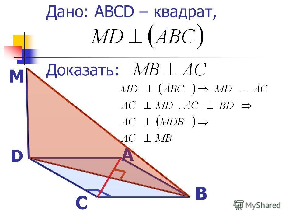 Дано: ABCD – квадрат, Доказать: А В С D М