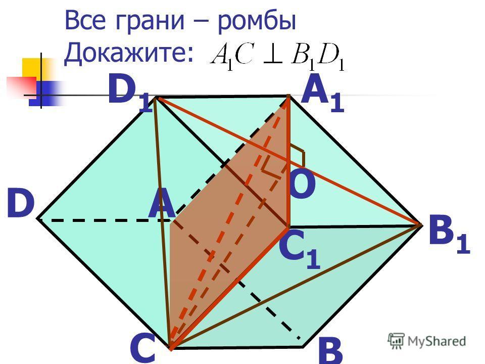 A1A1 D D1D1 C1C1 C B A B1B1 Все грани – ромбы Докажите: О