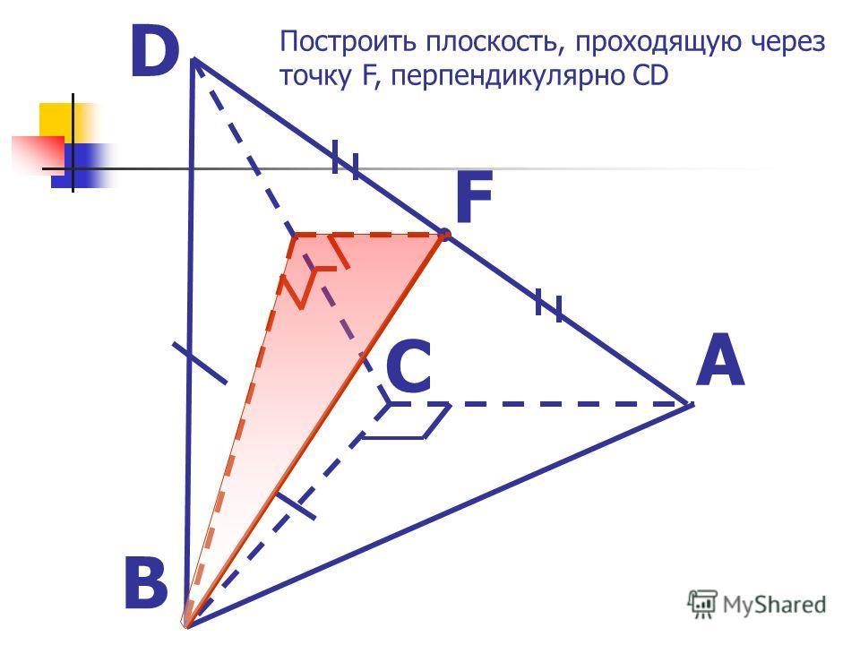 A F C B D Построить плоскость, проходящую через точку F, перпендикулярно CD