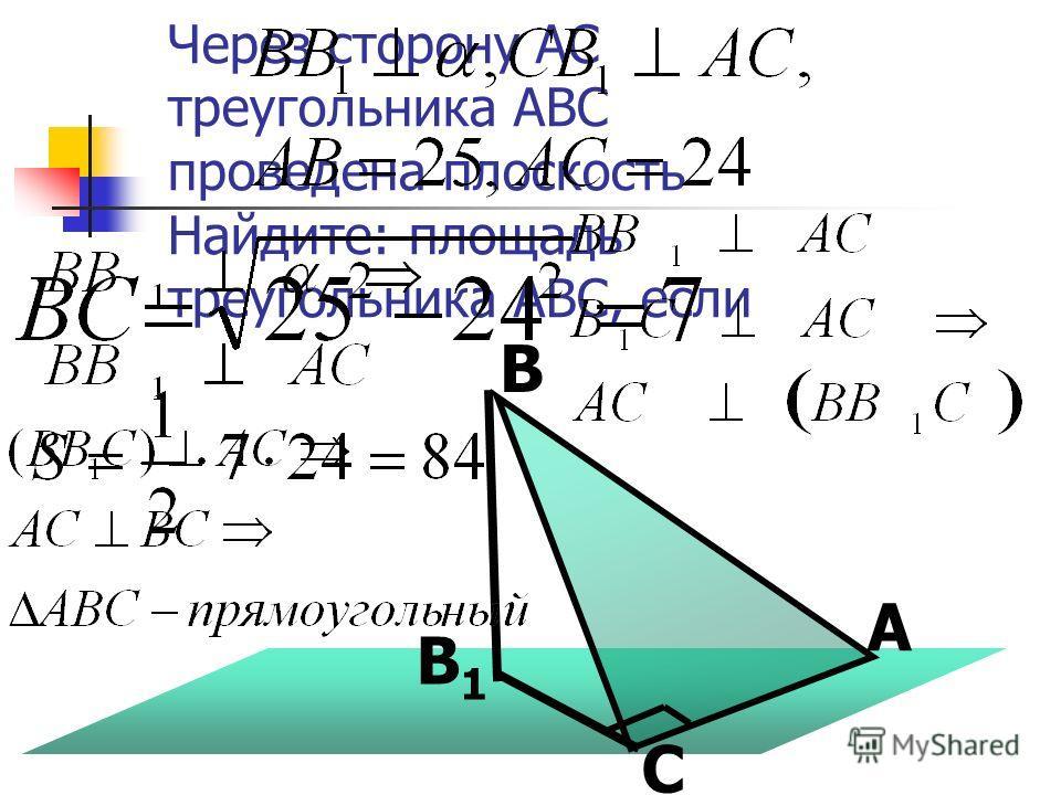 Через сторону АС треугольника АВС проведена плоскость Найдите: площадь треугольника АВС, если А С В В1В1