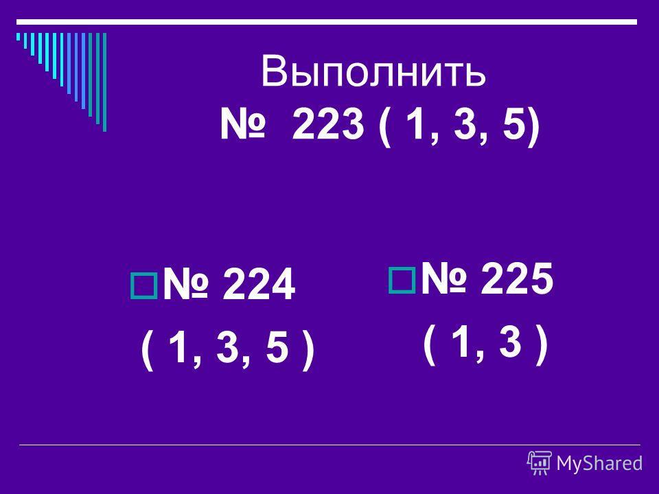 Выполнить 223 ( 1, 3, 5) 224 ( 1, 3, 5 ) 225 ( 1, 3 )