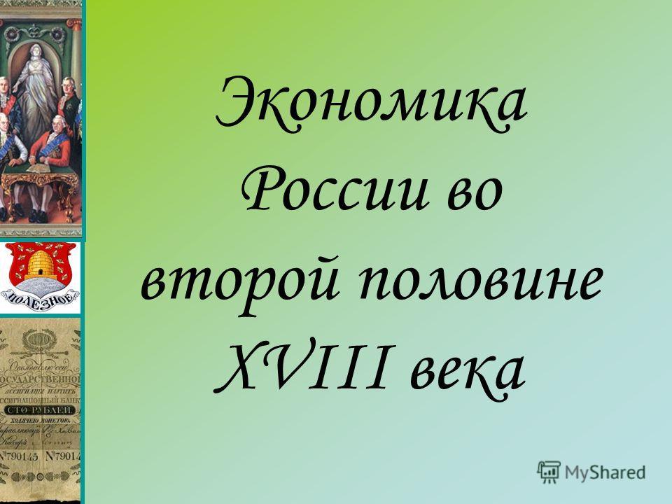 Экономика России во второй половине XVIII века