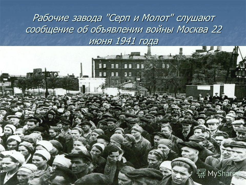 Рабочие завода Серп и Молот слушают сообщение об объявлении войны Москва 22 июня 1941 года