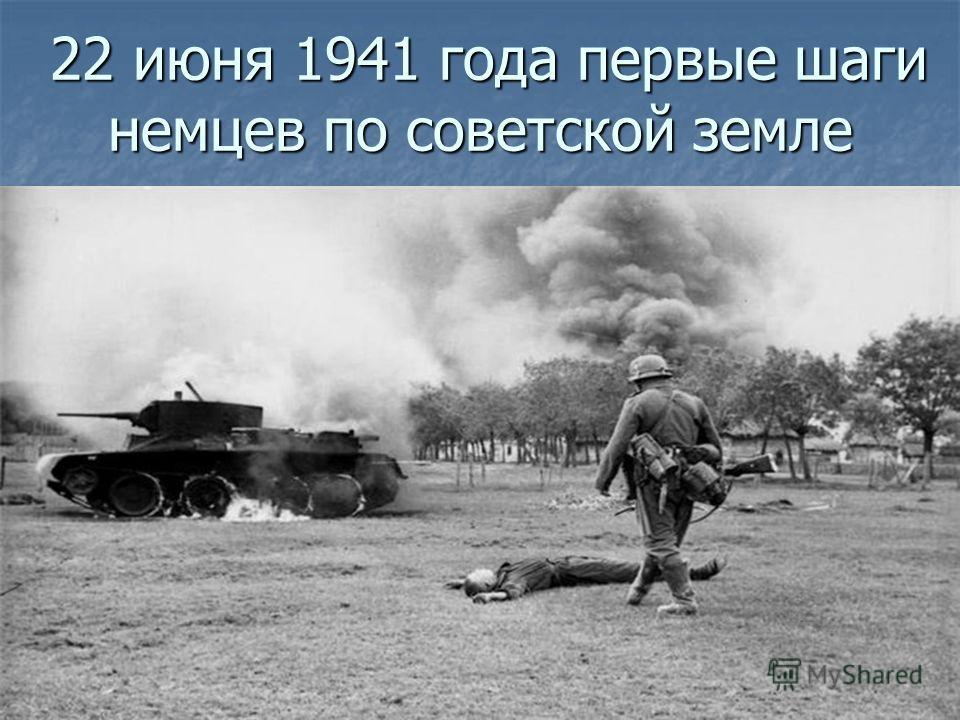 22 июня 1941 года первые шаги немцев по советской земле 22 июня 1941 года первые шаги немцев по советской земле