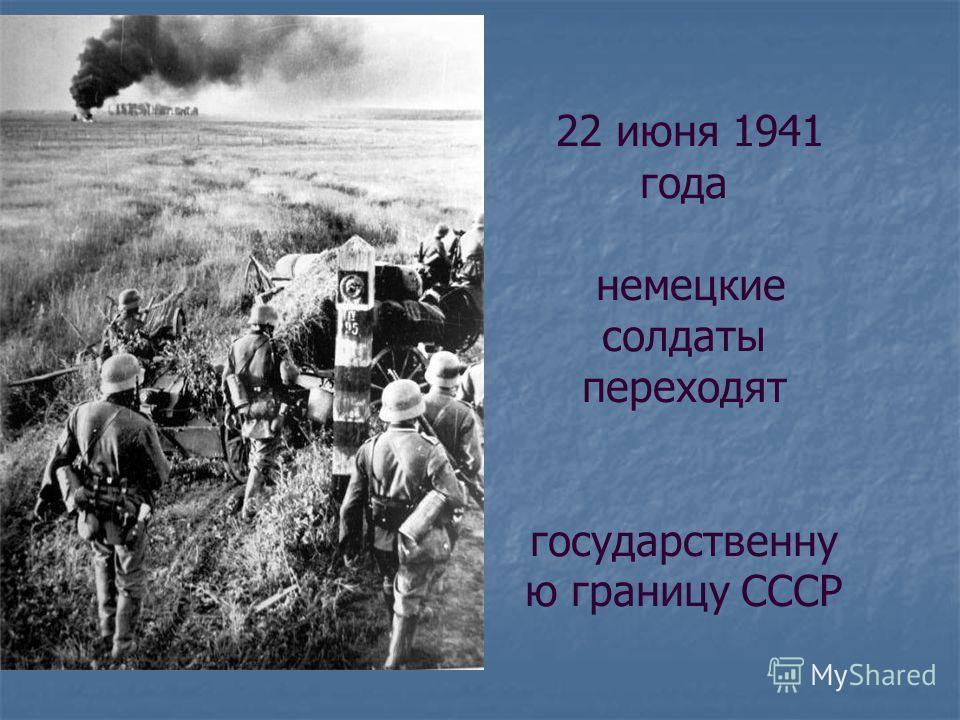 22 июня 1941 года немецкие солдаты переходят государственну ю границу СССР