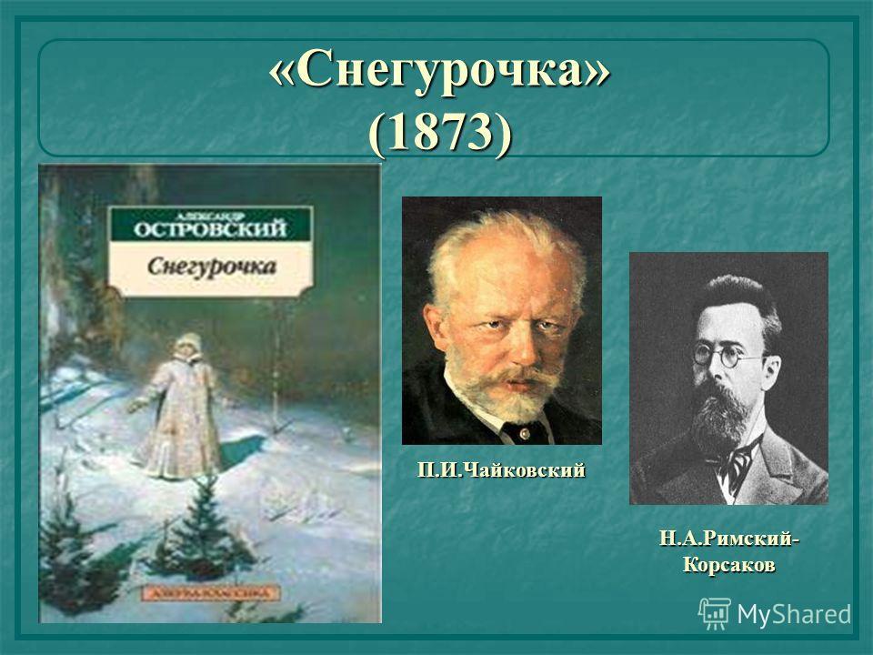 «Снегурочка» (1873) П.И.Чайковский Н.А.Римский- Корсаков