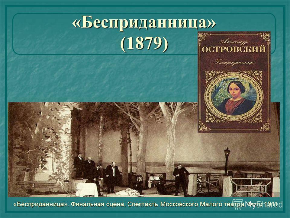 «Бесприданница» (1879) «Бесприданница». Финальная сцена. Спектакль Московского Малого театра. Фото 1911