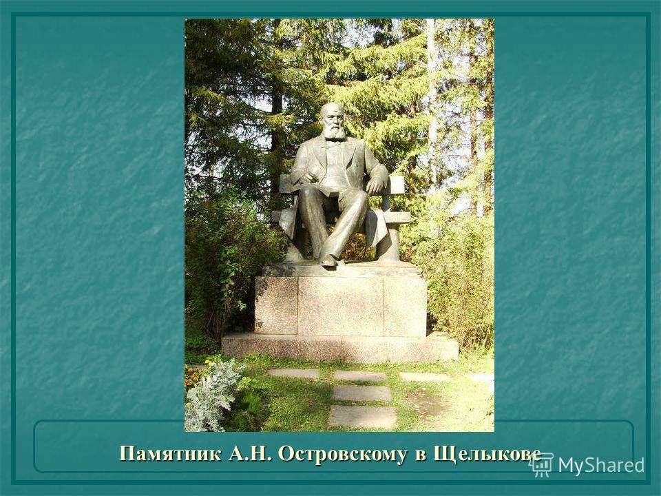 Памятник А.Н. Островскому в Щелыкове