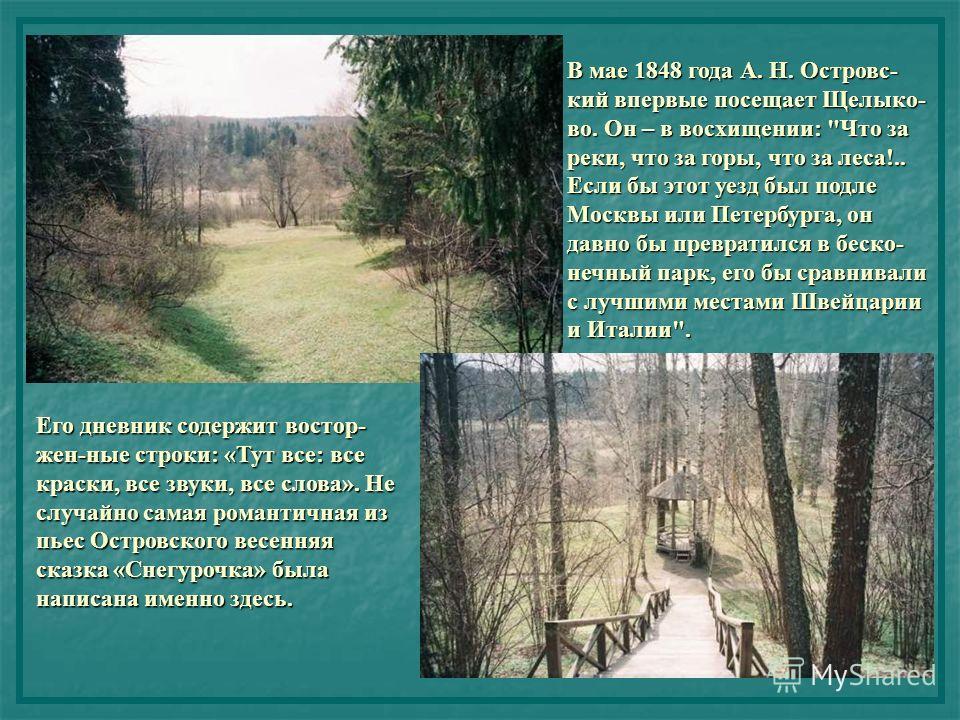 В мае 1848 года А. Н. Островс- кий впервые посещает Щелыко- во. Он – в восхищении: