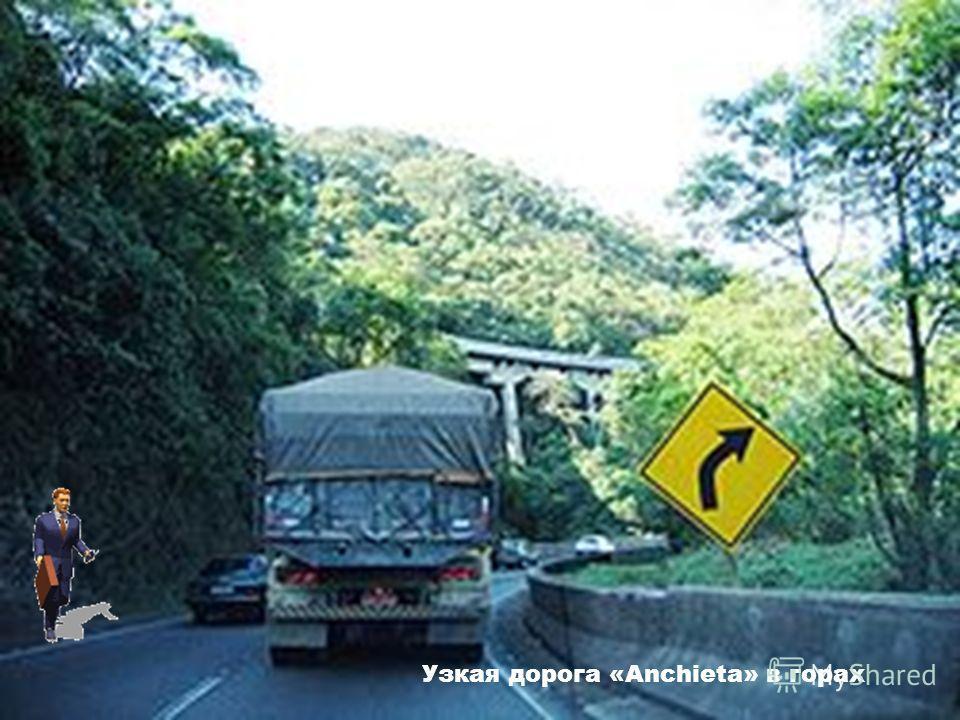 Узкая дорога «Anchieta» в горах